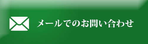 山口県 畳の東和商会へのメールでのお問い合わせ