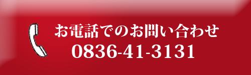 山口県畳の張り替え、山口県襖や障子なら 畳の東和商会への 電話お問い合わせ